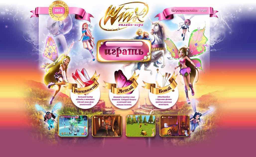 Игры Винкс для девочек - играй бесплатно онлайн - Страница 10 - poiskobuvi.ru